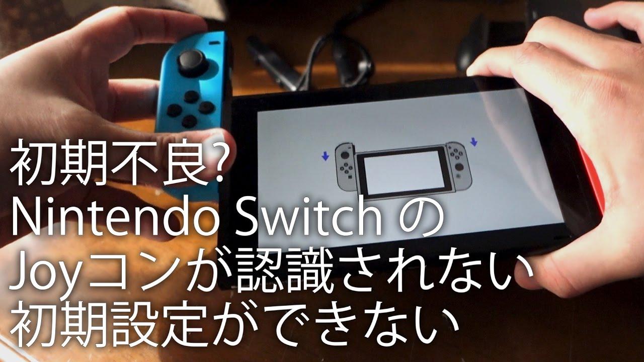 できない 接続 スイッチ コントローラー