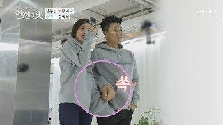 2018 F/W 커플룩은 종미나처럼~ Fall 인 러브♡ [연애의 맛] 10회 20181122
