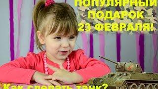 Самый популярный подарок мужчине на 23 февраля! Делаем танк! Подарок прикол Подарок танкисту(, 2016-02-15T20:29:19.000Z)