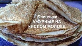 БЛИНЧИКИ ( БЛИНЫ)АЖУРНЫЕ НА КИСЛОМ МОЛОКЕ БЕЗУМНО ВКУСНЫЕ! Домашняя кухня СССР