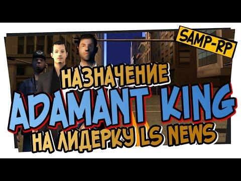 Как ставили Adamant_King на лидерку LS News / Назначение лидера Samp-Rp.ru