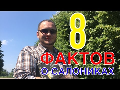 8 ФАКТОВ О САЛОНИКАХ (ГРЕЦИЯ)