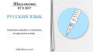 Типичные ошибки в сочинении из ЕГЭ по русскому языку