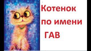 Котенок по имени Гав. Все 12 сказок. Григорий Остер
