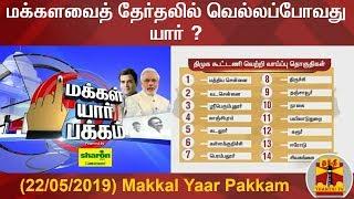 (22/05/2019) Makkal Yaar Pakkam : மக்களவைத் தேர்தலில் வெல்லப்போவது யார் ?   Thanthi TV Exit Poll