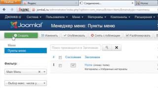 видео Создание и настройка пунктов меню в Joomla