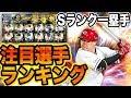 【プロスピA #208】一塁手はスラッガー揃い!『注目選手ランキング』発表!!【プロ野球スピリッツA】