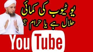 Gambar cover youtube ki kamai halal ya haram ? Mufti Tariq Masood