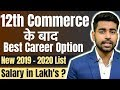 Best Career Option after 12th Commerce | 2019 -2020 List | BCom, CA, CS | Praveen Dilliwala