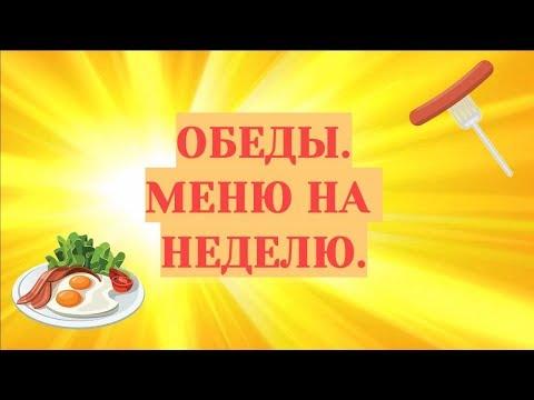 Меню на неделю.Обеды-3. Что приготовить на обед?!