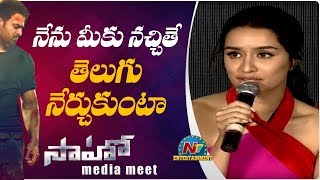 Shraddha Kapoor About Telugu Language | Saaho Team Press Meet | Prabhas | NTV Entertainment