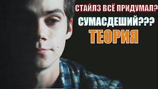 СКОТТ ПОГИБ/ СТАЙЛЗ ВСЁ ВЫДУМАЛ/ Stiles Stilinski Theory