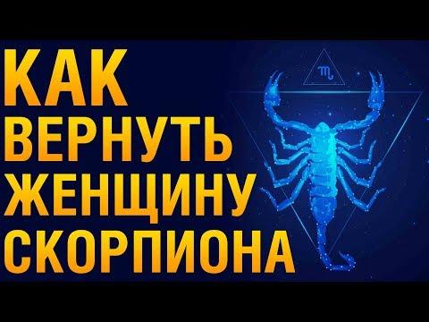 Как вернуть девушку скорпиона