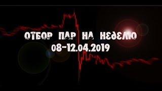Отбор пар на неделю 8.04-12.04.2019