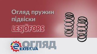 Огляд пружин підвіски Lesjofors | Обзор пружин подвески Lesjofors