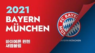2021 FC Bayern München New Cre…