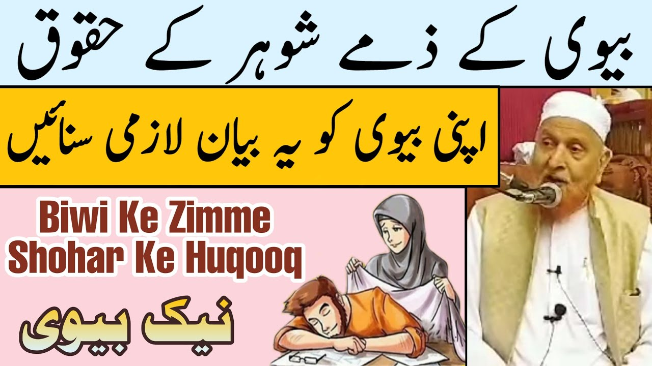 (MUST LISTEN) Miya Biwi Ke Huqooq | Maulana Makki Al Hijazi | Islamic Group