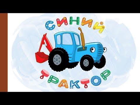 СБОРНИК ЕДЕТ СИНИЙ ТРАКТОР из 12 песен мультиков детей малышей - машинки овощи алфавит экскаватор - Видео онлайн