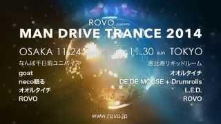 4年ぶりに開催されるROVO主催の室内型パーティー ROVO presents MAN DRI...