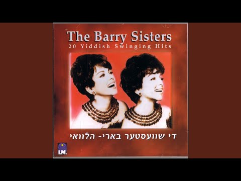 Barry Sisters Coney Island