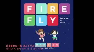[韓中字] 黃致列X銀河(GFRIEND) - Firefly (반딧불이) (Feat. Lil Boi Of Geeks)