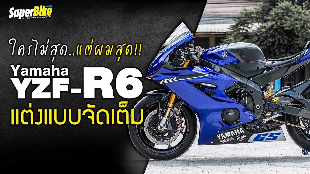 โชว์รถหน่อย คันนี้ Yamaha YZF-R6 แต่งอย่างกับรถแข่งรายการเอเชีย