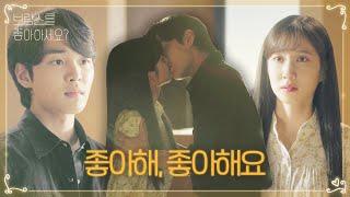 Download lagu [키스 엔딩] 김민재, 박은빈에 진심 담긴 박력 고백♥ㅣ브람스를 좋아하세요?(brahms)ㅣSBS DRAMA