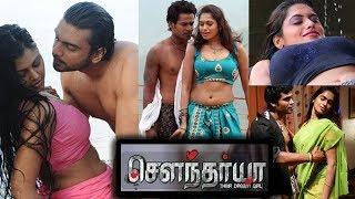 Soundarya Tamil Full Movie    New Hot Tamil Full Movies    Tamil Movies 2018    Latest Tamil movie