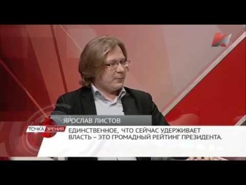 Владислав Жуковский 02.02.2016 В программе Точка зрения
