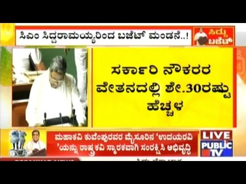CM Siddaramaiah Announces 30% Salary Hike For Government Employees As Per 6th Pay Commission