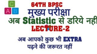 STATISTIC LECTURE -2 64TH BPSC MAINS
