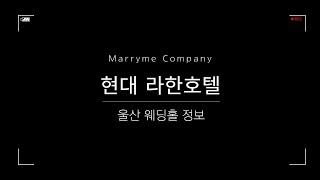 울산웨딩홀 정보, 현대 라한호텔 스케치영상/설명_유쾌상…