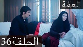 العفة الدبلجة العربية - الحلقة 36 İffet