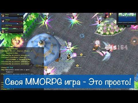 Создаем свою MMORPG игру с мультиплеером, чатом, сервером и таблицей рекордов