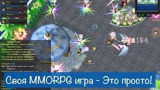 как создать 2D MMORPG