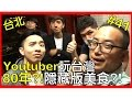 【Youtuber玩台灣】台灣美食-台北》80年隱藏版美食大公開!!Feat.Will Walker、fishtv、JoseBRTV、JeffryTV|Youtuber玩台湾|台�