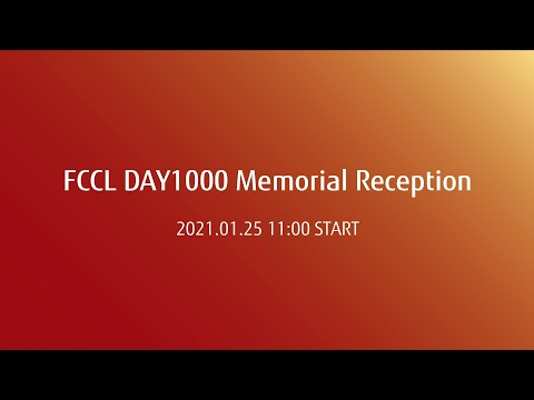 "[Archive] 20210125 ""FCCL DAY1000 Memorial Reception"" Online Presentation -English Subtitles-"