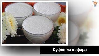 Суфле из кефира – низкокалорийный десерт для похудения улучшает стройность и умножает красоту!