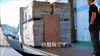 (有)三枝商事 大型ドライバーのお仕事 大阪行き編