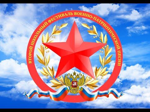 """Второй школьный фестиваль военно-патриотической песни  """"Великая победа"""""""