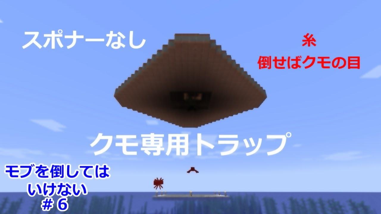 の 目 クモ マイクラ