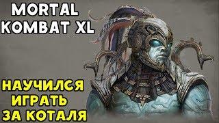 НАУЧИЛСЯ ИГРАТЬ ЗА КОТАЛЬ КАНА | Mortal Kombat XL