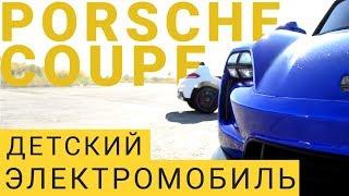 ⭐ Детский электромобиль PORSCHE COUPE. Обзор.