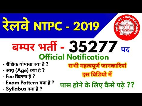 Railway NTPC 35277 New Vacancy - 2019, Official Notification, Qualifications, Syllabus, Exam Pattern