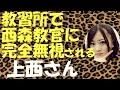 教習所で西森教官に無視される上西恵【NMB48】【上西さんシリーズ】