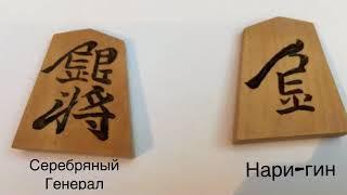 #1 видеоурок  игры в сёги ( японские шахматы )