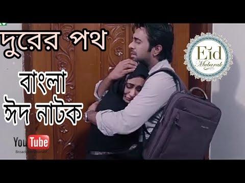 Bangla New Natok | দুরের পথ | Romantik Bangla Natok | Bangla New Natok 2018