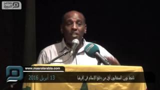 مصر العربية | ناشط نوبي: السنغاليون أول من دخلوا الإسلام في إفريقيا