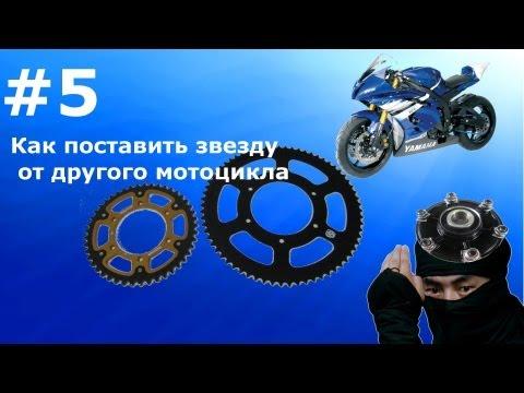выпуск 5 Как поставить звезду от другого мотоцикла.