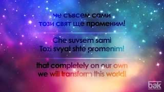 Krisia, Hasan & Ibrahim   Planet Of The Children Lyrics   Bulgaria   JESC 2014